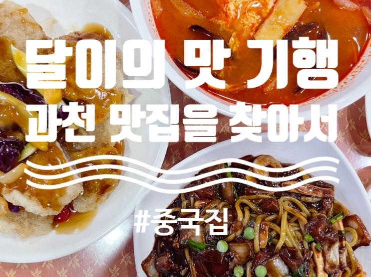 [과천밥집]과천 중국집 과천 수산궁!!!!