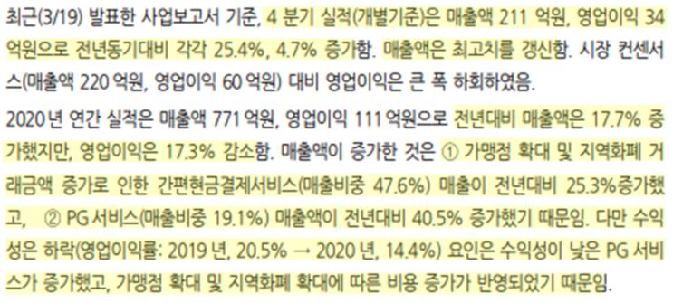 [가치투자] 세틀뱅크 2020년 실적 선방, 2021년 본격 성장 전망
