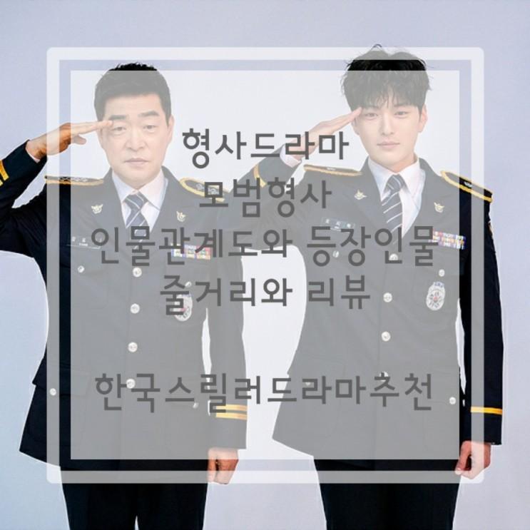 한국형사드라마::모범형사 등장인물과 인물관계도,줄거리와 리뷰: 장승조란 배우를 발견!