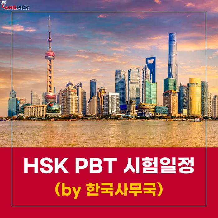2021년 HSK PBT 시험일정 안내 - 시험일자와 접수기간, 성적발표일, 실시지역 알아보기 (by 한국사무국)