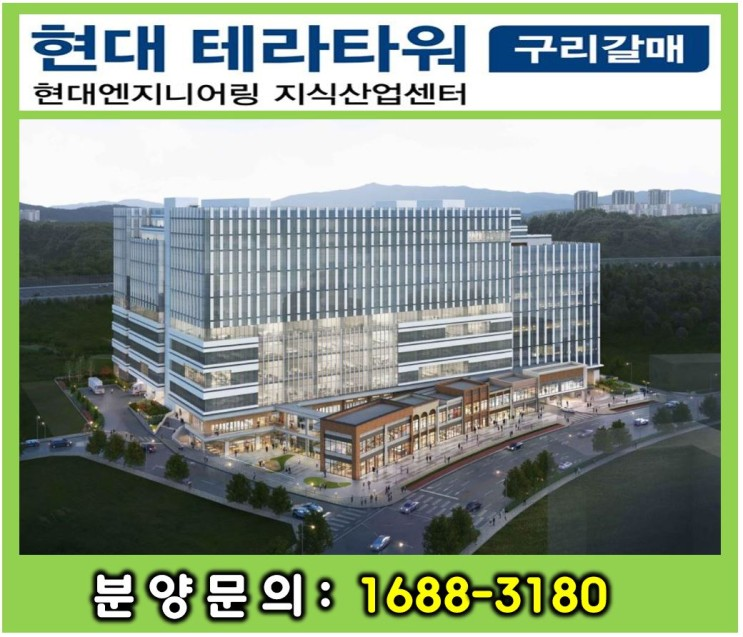 구리갈매 현대테라타워 지식산업센터 분양 문의 환영!! - 모델하우스 방문예약 접수