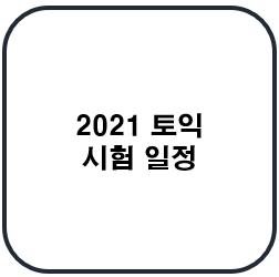 2021 토익 시험 일정