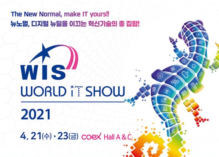 2021 월드 IT 쇼(WORLD IT SHOW) ARWORK 참가합니다!