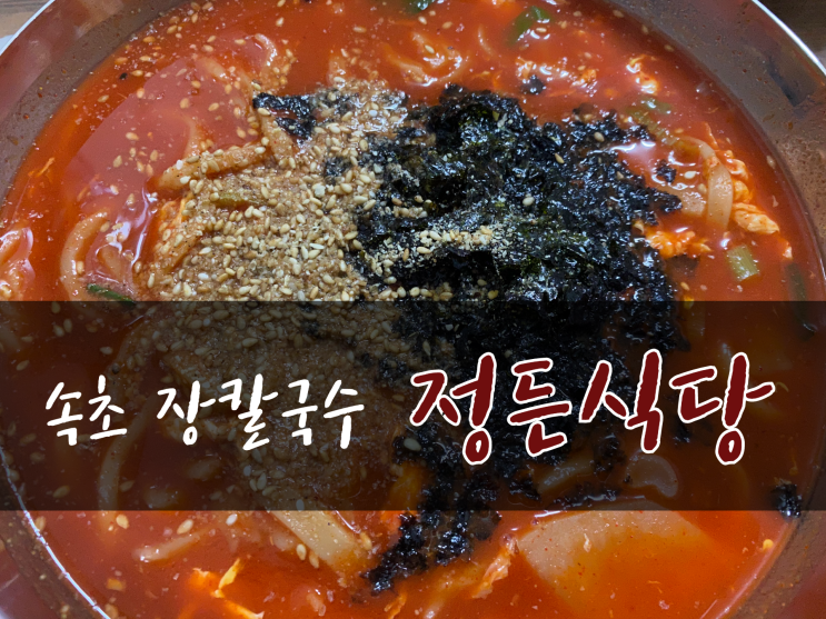 [속초 맛집] 정든식당 : 장칼국수 / 장옹심이국밥 (feat.1시간 웨이팅..)