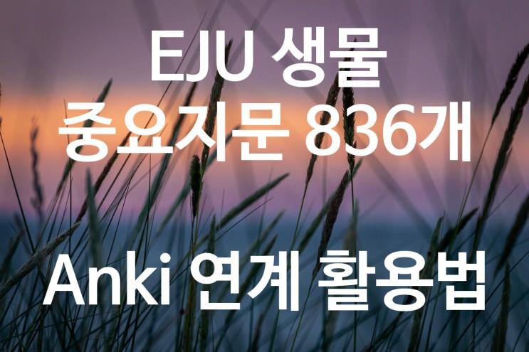 EJU 생물 중요지문 836개 / Anki 연계 활용법
