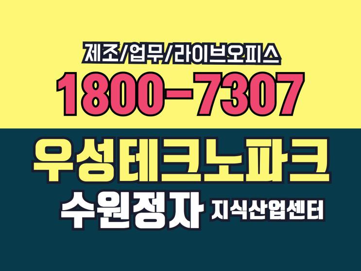 우성테크노파크 수원 정자 지식산업센터 공급정보