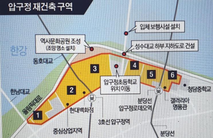 서울 주요 재건축 아파트 추진단지 모음
