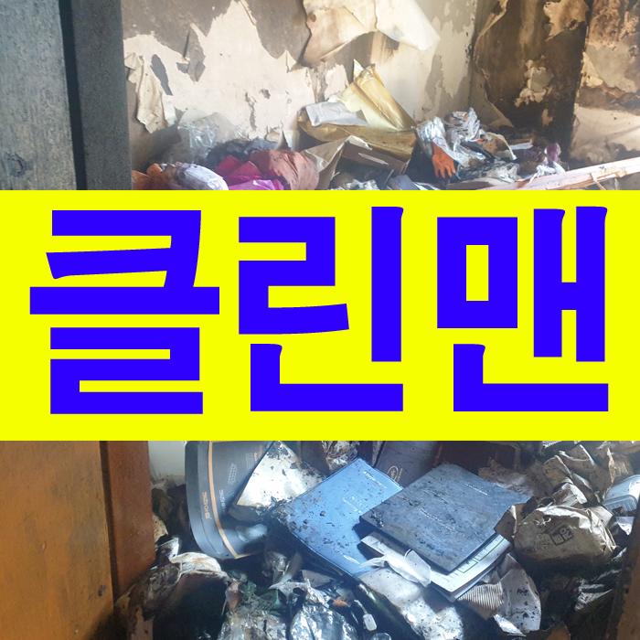 천만다행으로 인명피해가 없는 불난집을 서울폐기물처리업체에 부탁했습니다.