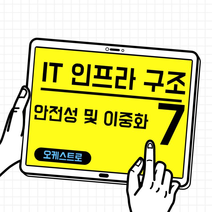 IT 인사이트 | IT 인프라 구조 _ 이중화 1