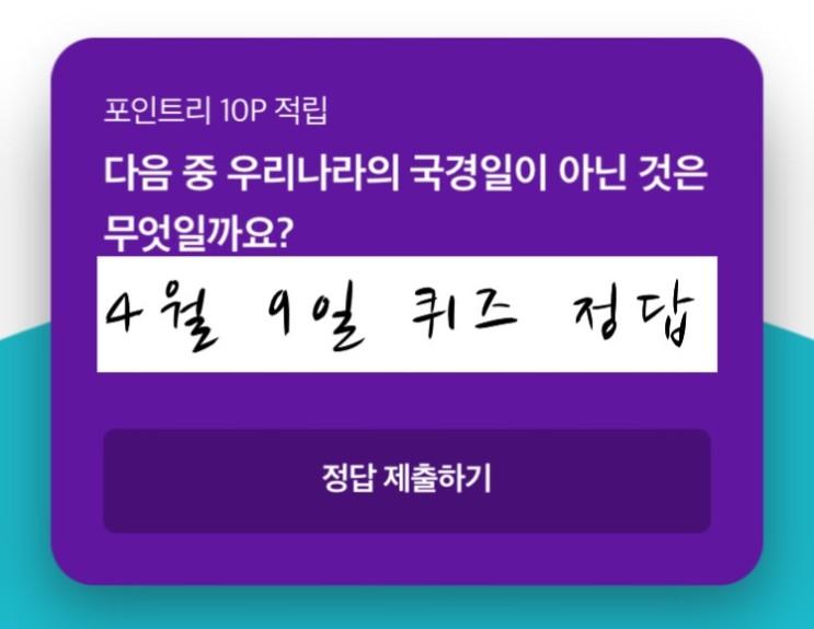 4월 9일 리브메이트 오늘의 퀴즈 / 신한 쏠, OX, 겜성 / h포인트 / 옥션 / 케어나우 / 홈플 / 롯데온 정답