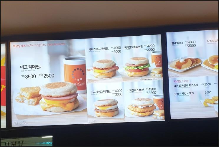 [맥도날드 소시지에그 맥머핀/타로파이]
