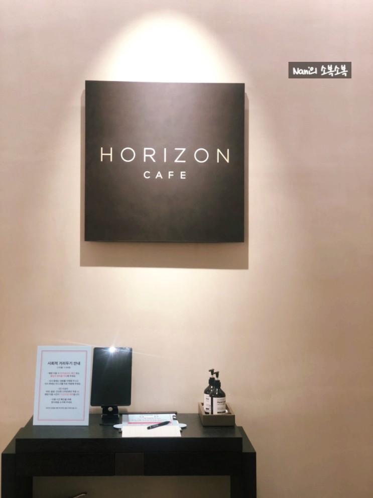 신세계백화점 강남점 호라이즌카페(HORIZON) 시그니처 메뉴