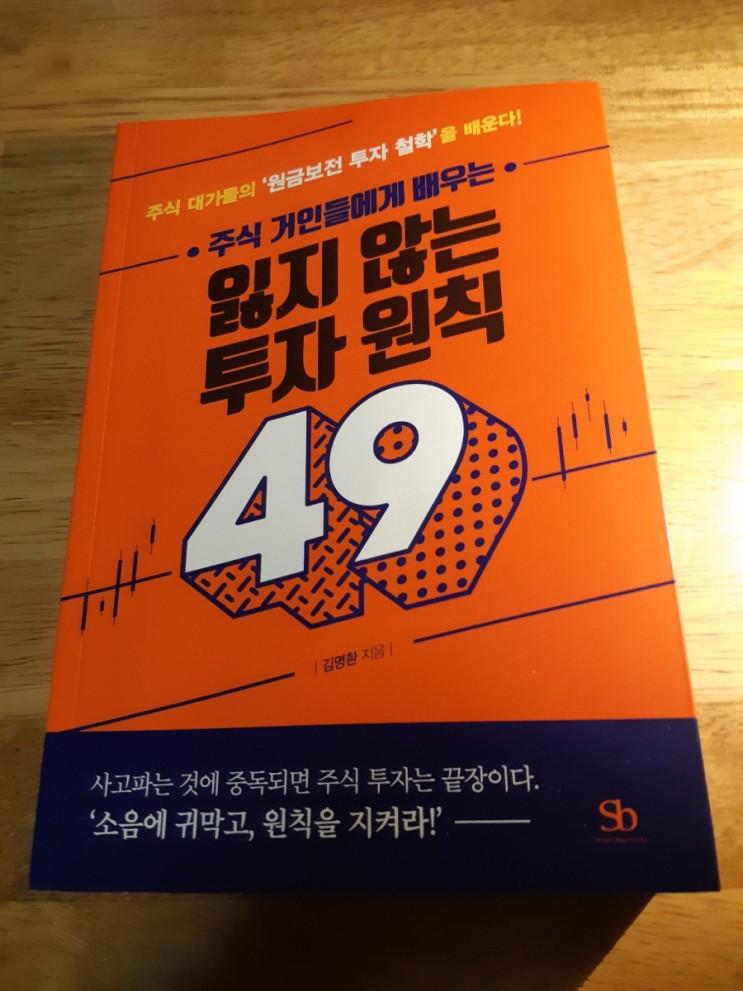 한 권으로 배우는 주식거인들의 투자원칙: 김명환의 <주식 거인들에게 배우는 잃지 않는 투자 원칙 49> 리뷰