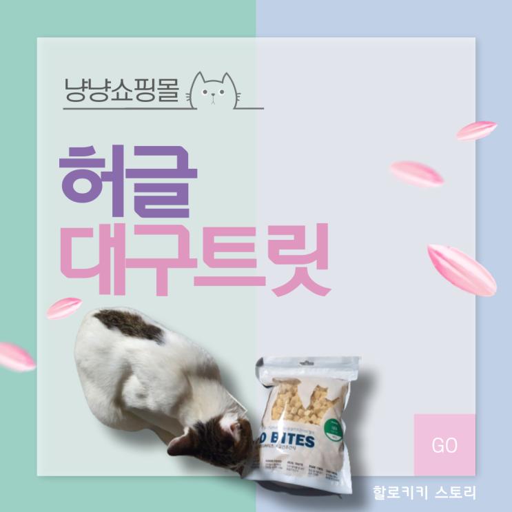 [고양이트릿] 허글 에프디바이츠 동결건조 대구트릿 고양이간식