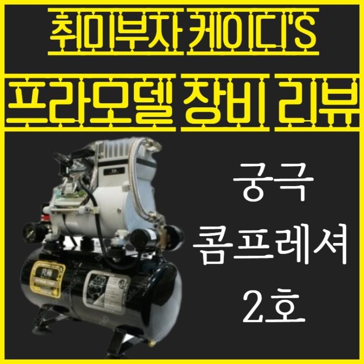 궁극 콤프레셔 2호 구매 후기