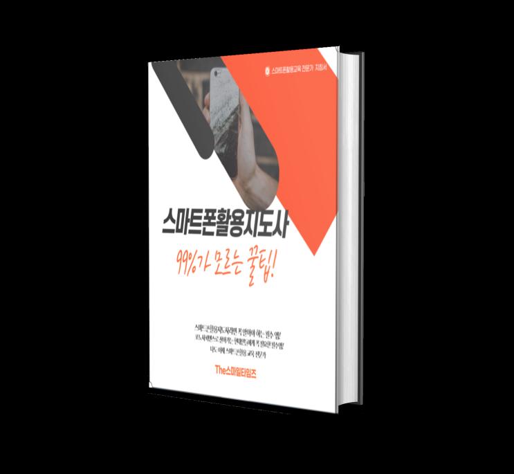 스마트폰활용지도사 지침서 김영임 4.24일 책  발매