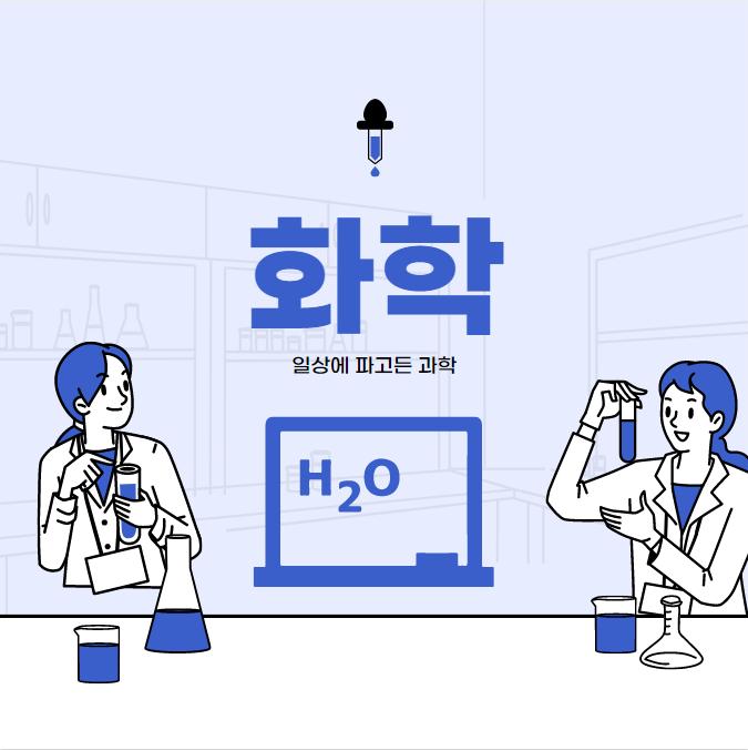 네이처 표지 장식, 한국화학연구원 세계최고효율 페로브스카이트 태양전지 소재