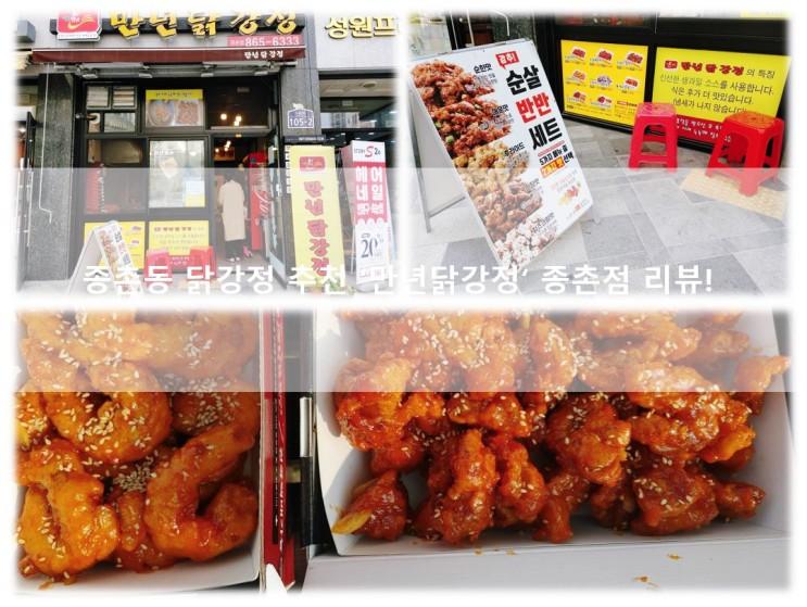 세종닭강정 맛집 종촌동 만년닭강정의  맛있는 피크닉 음식 리뷰!