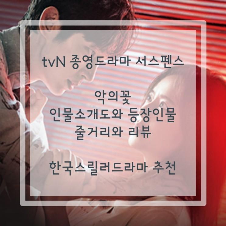 한국스릴러드라마 추천 : tvN 악의 꽃 엔딩맛집 드라마 후기 (줄거리,등장인물)