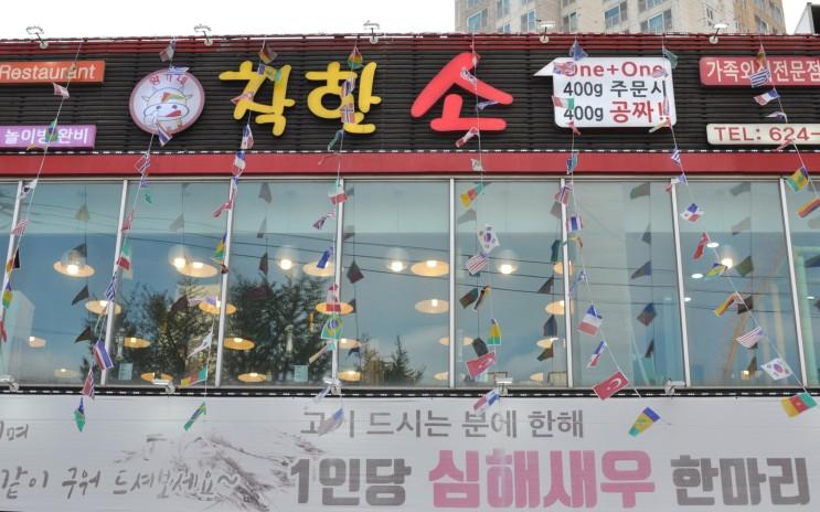 """[용호동 맛집] 용호동 고기집 / 황제갈비살이 맛있는ෆ """"착한소"""""""