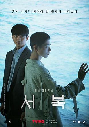영화 서복, 공유와 박보검 미공개컷 화보