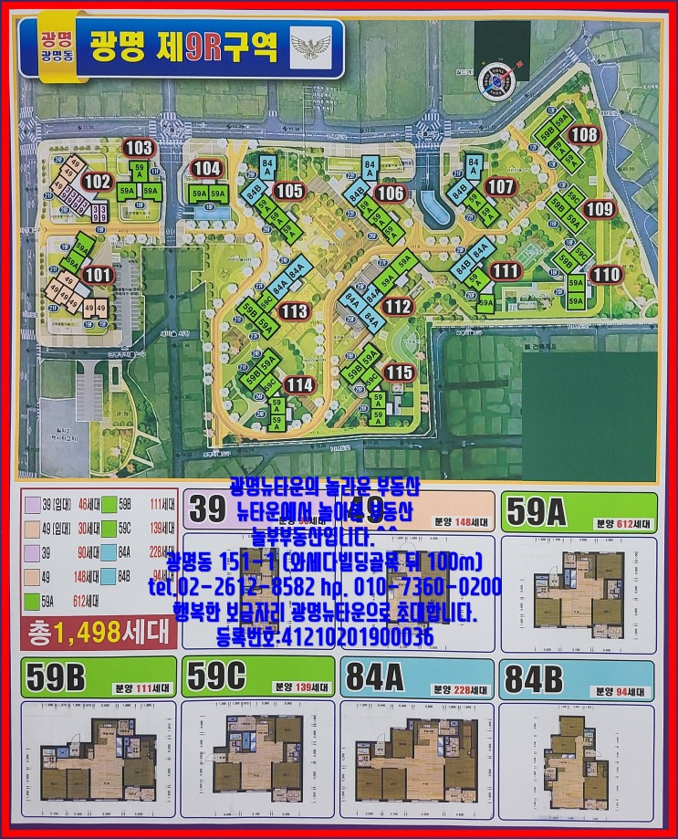 광명뉴타운 9구역 59A 피 33000 급매추천