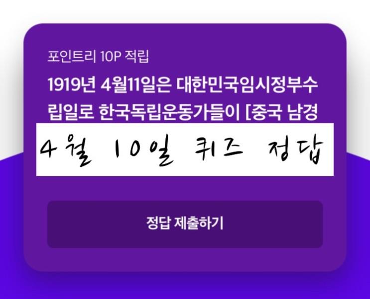 4월 10일 리브메이트 오늘의 퀴즈 / 신한 쏠, OX, 겜성 / h포인트 / 옥션 / 케어나우 / 홈플 / 롯데온 정답