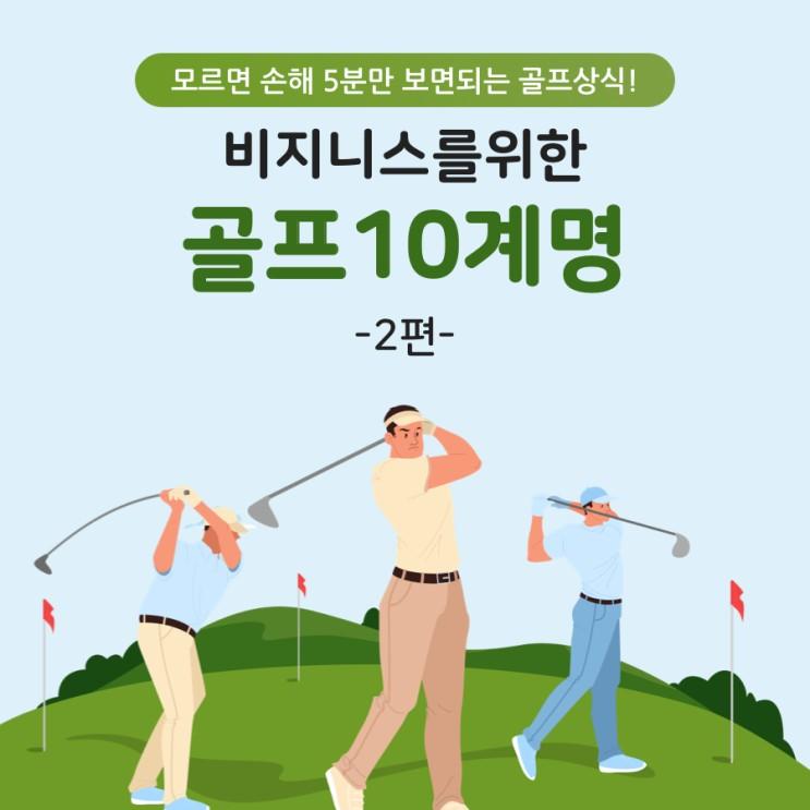 [모르면 손해! 5분만 보면 되는 골프상식!]비즈니스를 위한 골프 10계명! - 2편 -