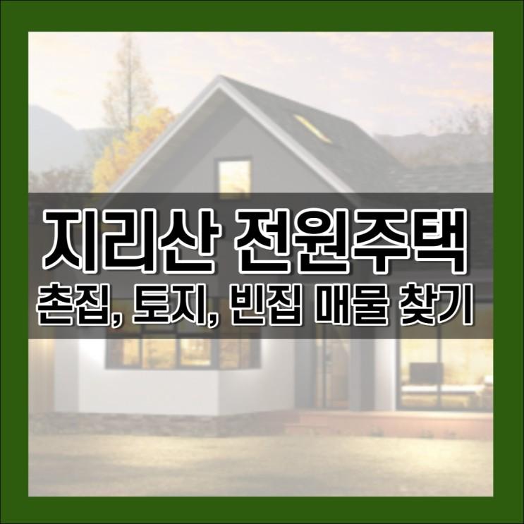 지리산 전원주택 촌집 매물 검색방법