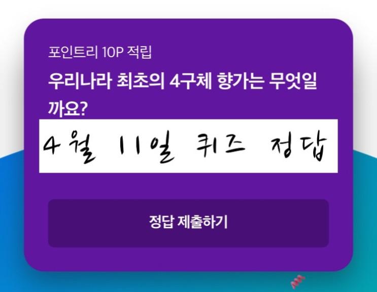 4월 11일 리브메이트 오늘의 퀴즈 / 신한 쏠, OX, 겜성 / h포인트 / 옥션 / 케어나우 / 홈플 / 롯데온 정답
