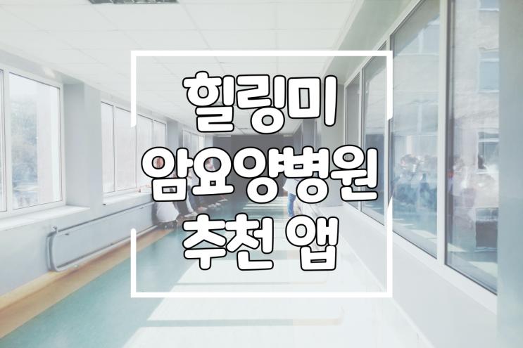 힐링미 암요양병원 앱 하나로 한눈에 확인하자!