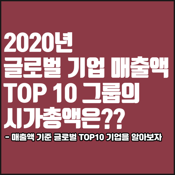 2020년 글로벌 기업 매출액 Top10 시가총액