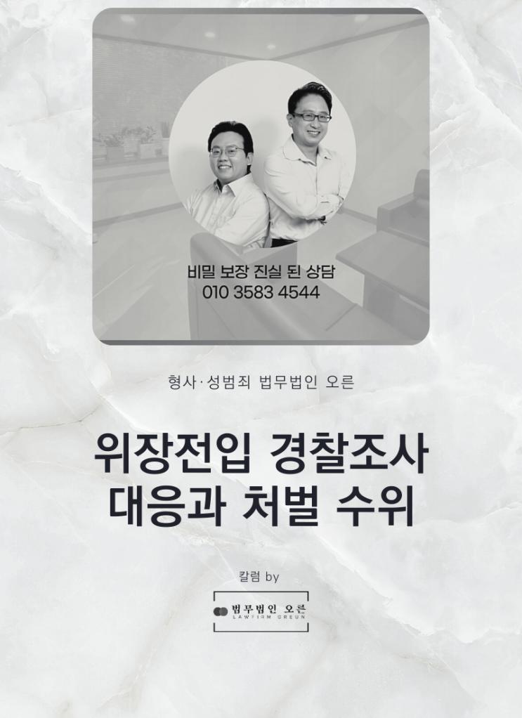 위장전입 경찰조사 시 대응과 처벌 수위