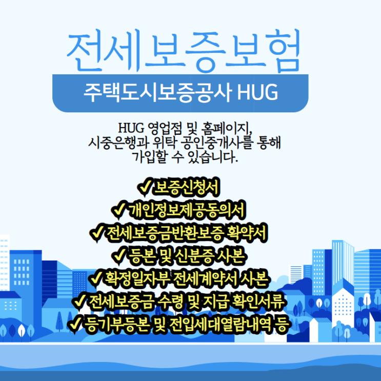 전세보증보험 HUG , 서울보증보험 SGI, 금액과 가입조건은?