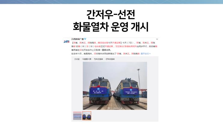 [국제 뉴스] 중국 화물 열차 관련 동향