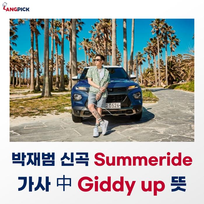 [랭픽:K-Pop] 박재범 신곡 Summeride 가사 (쉐보레 트레일블레이저 Trailblazer 캠페인 공개), Giddy up 뜻
