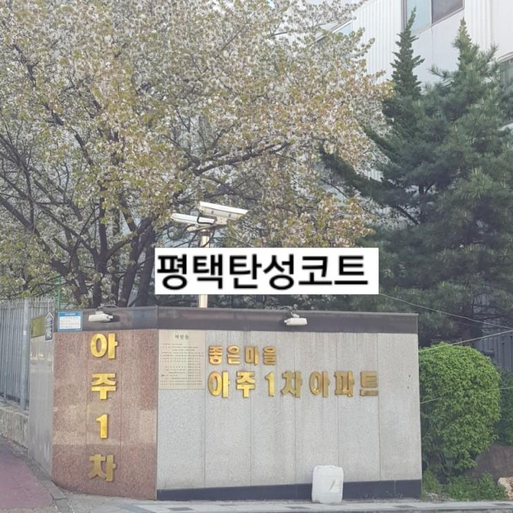[평택탄성코트] 송탄 좋은마을 아주1차 베란다리모델링 후기