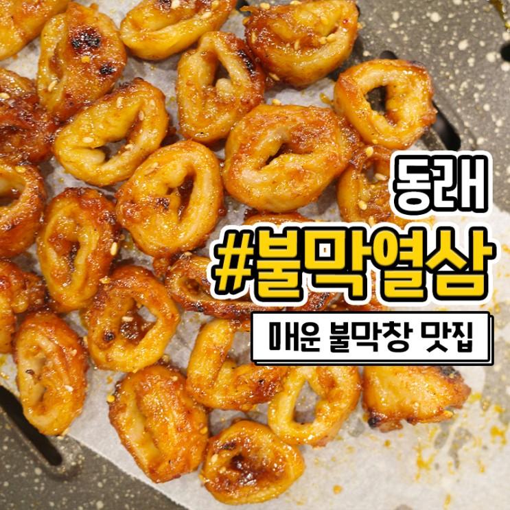 동래 불막열삼 불막창이 맛있는 막창 맛집
