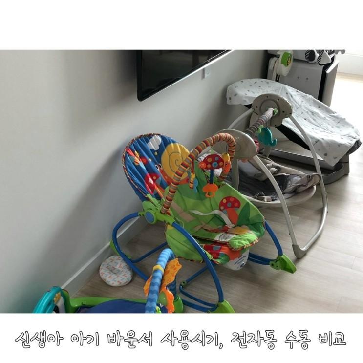 신생아 아기 바운서 사용시기, 전자동 수동 비교