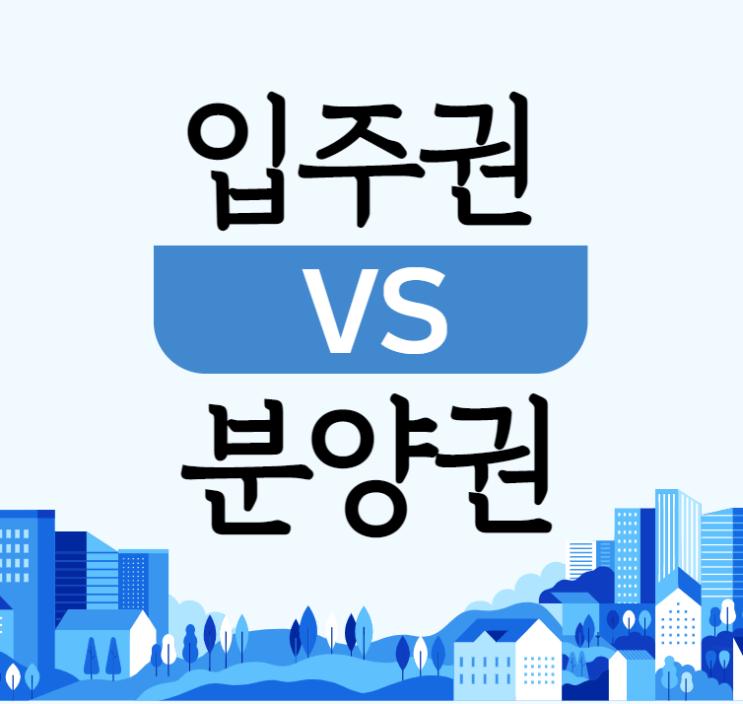 도시정비사업(재개발,재건축)용어, 입주권과 분양권의 차이는?