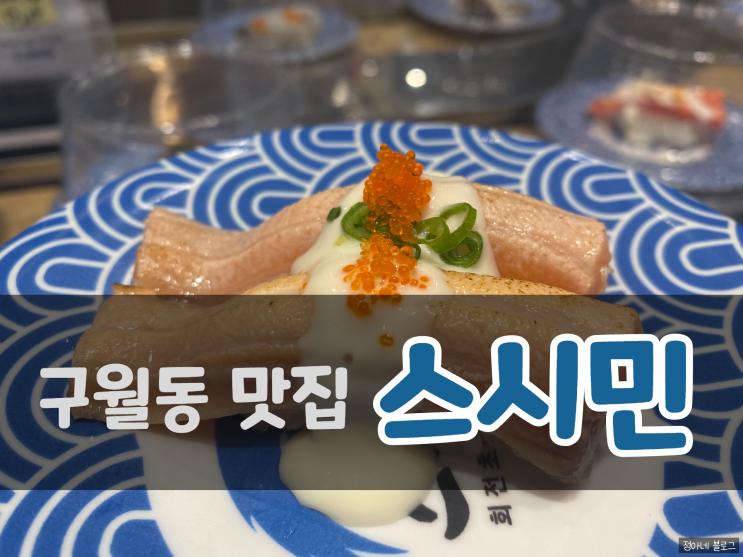 [구월동 맛집] 아시아드 초밥 맛집 스시민  : 한 접시 1700원!!