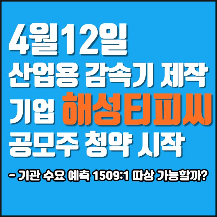 해성티피씨 공모주 청약시작(4월12일~13일) 따상 가능할까?