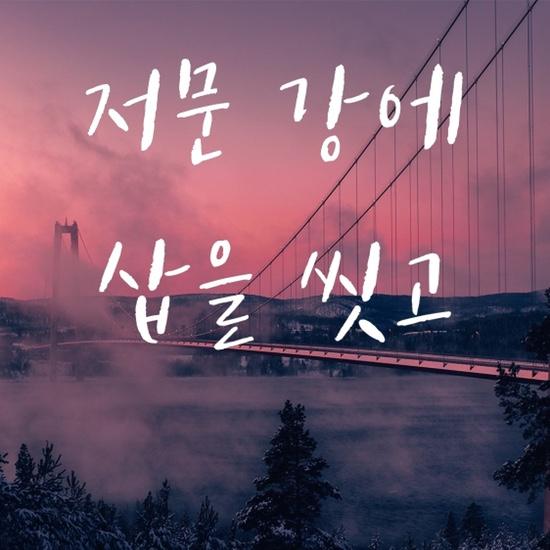 [시] 정희성 저문 강에 삽을 씻고