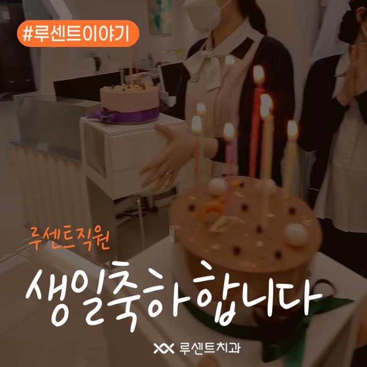 루센트식구 생일축하합니다 :)