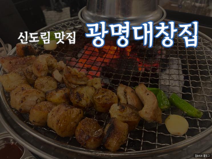 [신도림 맛집] 광명대창집 : 대창, 막창 구이 리뷰!