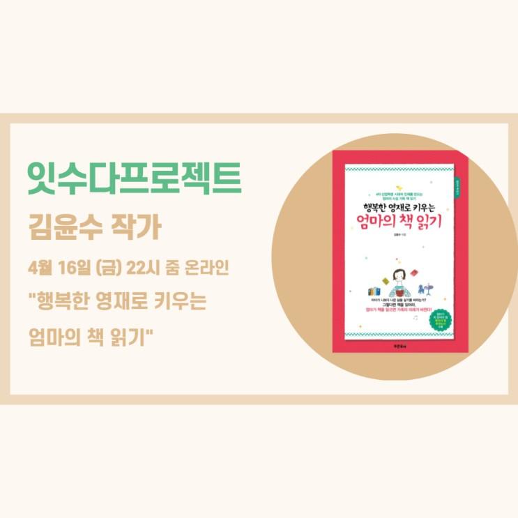 잇수다프로젝트_<엄마의 책 읽기> 김윤수 무료 저자특강 (4/16 22시, 줌 온라인)