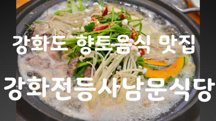 강화도 맛집 구수한 향토음식을 즐길 수 있는 <전등사남문식당> 전등사맛집