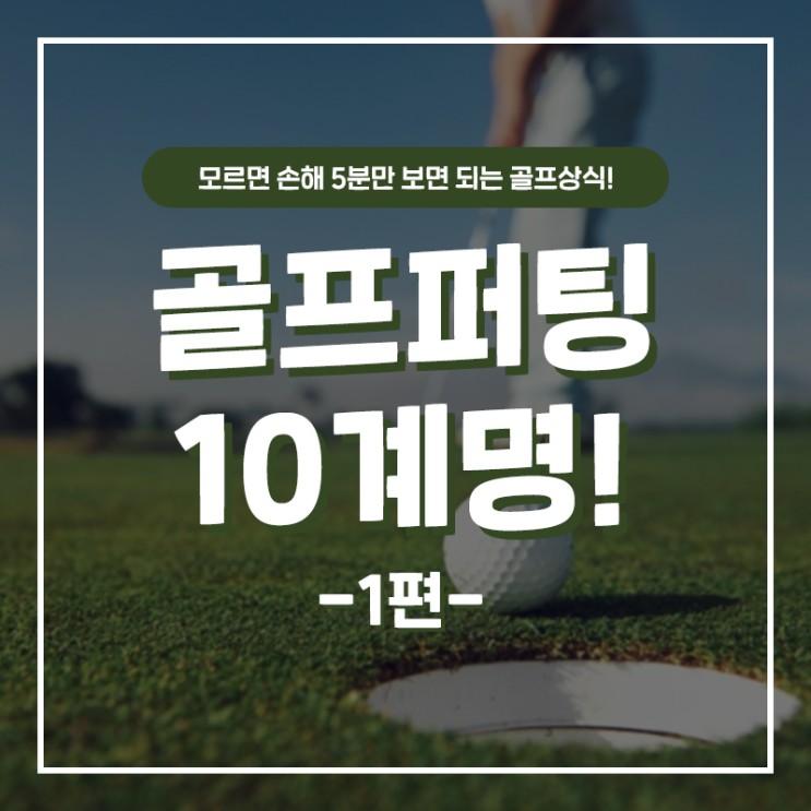 [모르면 손해! 5분만 읽어도 되는 골프상식!] 골프 퍼팅의 10계명!-1편-