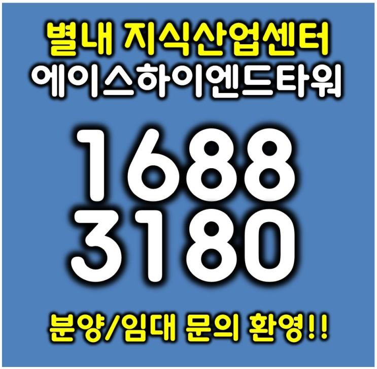 별내 에이스하이엔드타워 지식산업선터 - 즉시입주 분양/임대 문의 환영!!