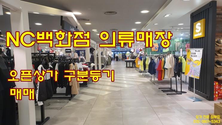 안산상가매매 NC백화점 오픈상가 의류매장 구분 등기 매매 소액투자추천
